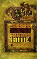 Келлская книга (фрагмент)