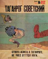 Советский агитационнный плакат