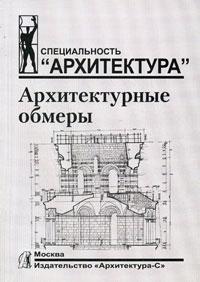Архитектурные обмеры (книга)